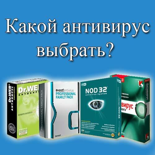 какой антивирус выбрать