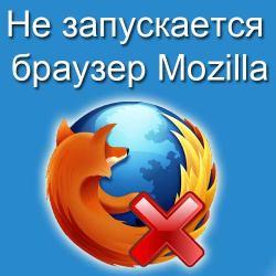 не запускается браузер mozilla