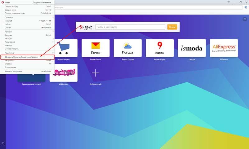 обновление браузера до новой версии
