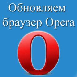обновляем браузер опера