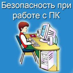 безопасность при работе с компьютером