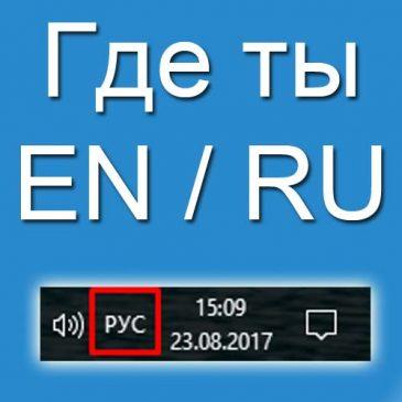 где ты? en / ru
