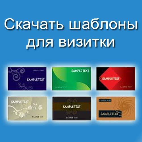шаблоны визиток для мастера визиток скачать бесплатно