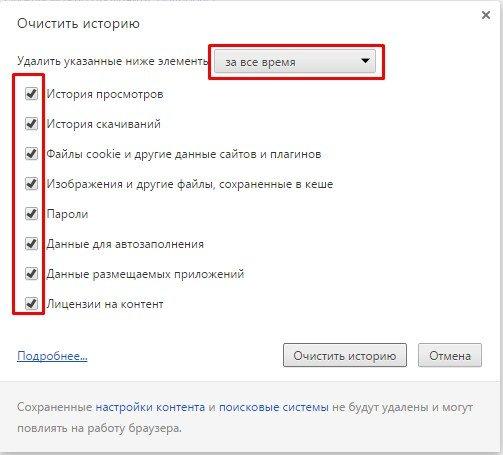 очистка истории в браузере гугл хром