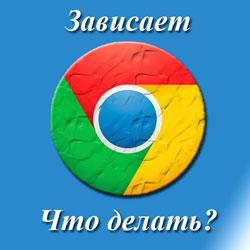 Зависает браузер гугл хром