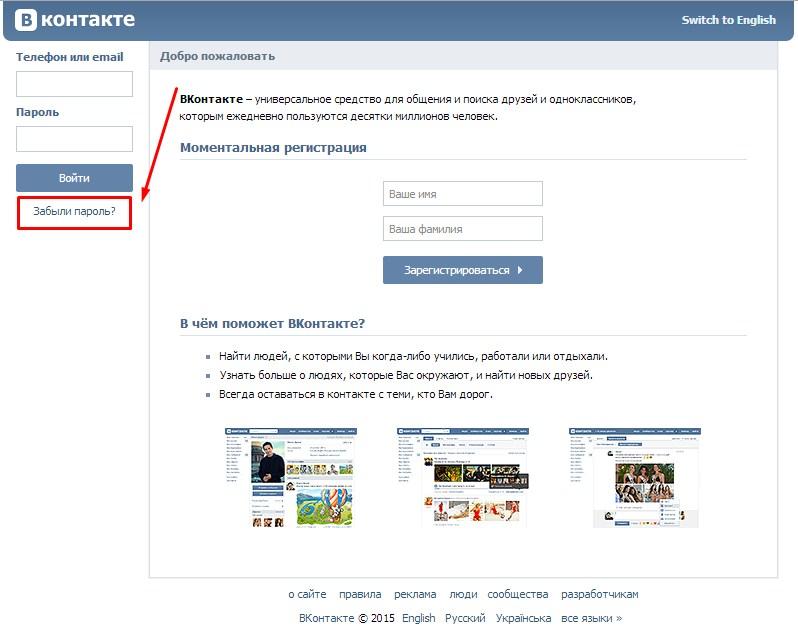 Что сделать если забыл пароль от сайта вконтакте как сделать свой сайт naord.ru