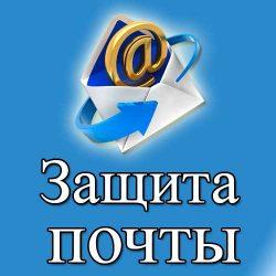 Защита почты