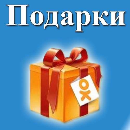 Скачать Бесплатно Приложение Бесплатные Подарки В Одноклассниках - фото 6