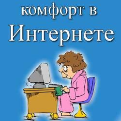 комфорт в интернете