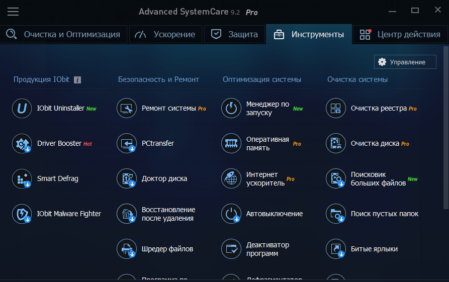 инструменты программы Advanced Systemcare