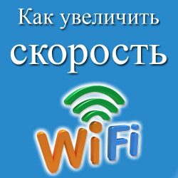 Как увеличить скорость интернета?