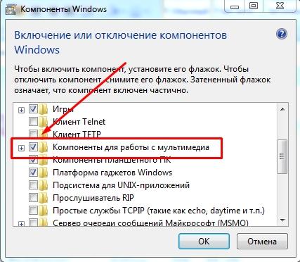 скачать windows media player 12 без проверки подлинности
