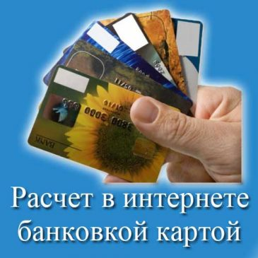оплата банковскими картами через интернет