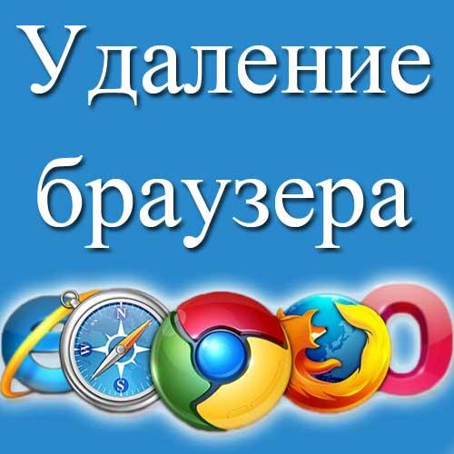 удаление браузера