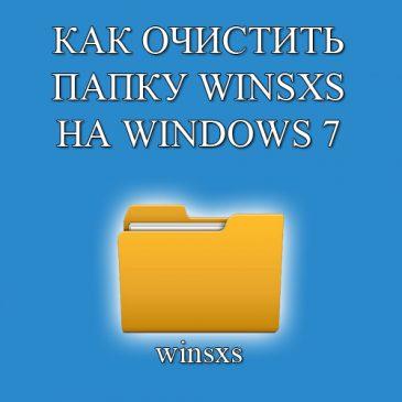 очистка папки winsxs