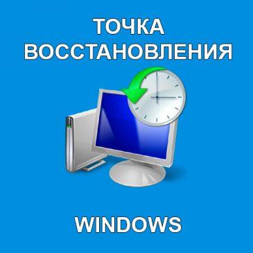 Точка восстановления Windows