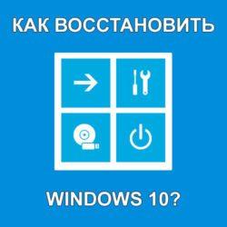 Восстанавливаем Windows 10