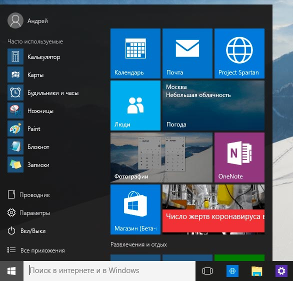 Меню Пуск Windows 10