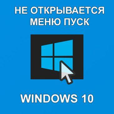 Что делать, если не открывается меню пуск Windows 10