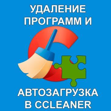 Удаление программ и автозагрузка CCleaner
