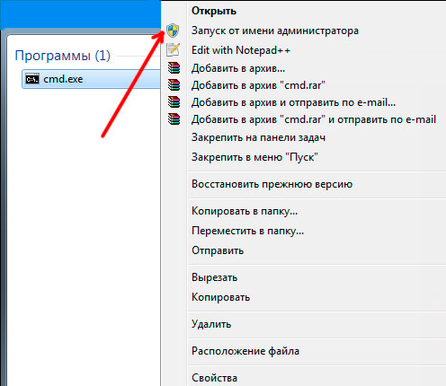 Поиск и запуск cmd в Windows 7