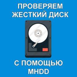 Проверка HDD с помощью MHDD