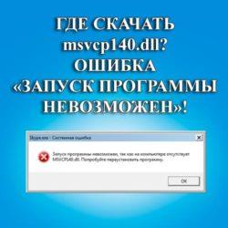 Ошибка skype - запуск программы невозможен