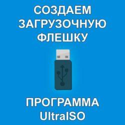 Загрузочная флешка с помощью UltaISO