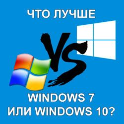 Что лучше Windows 7 или Windows 10 ?