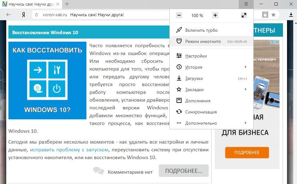 Инкогнито в Yandex браузере