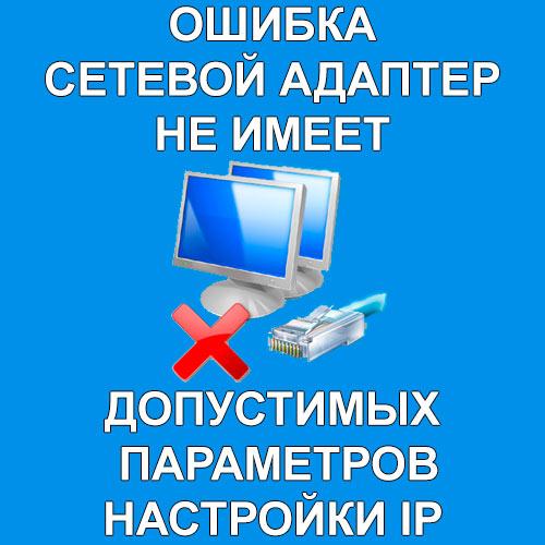 Cетевой адаптер не имеет допустимых параметров настройки ip
