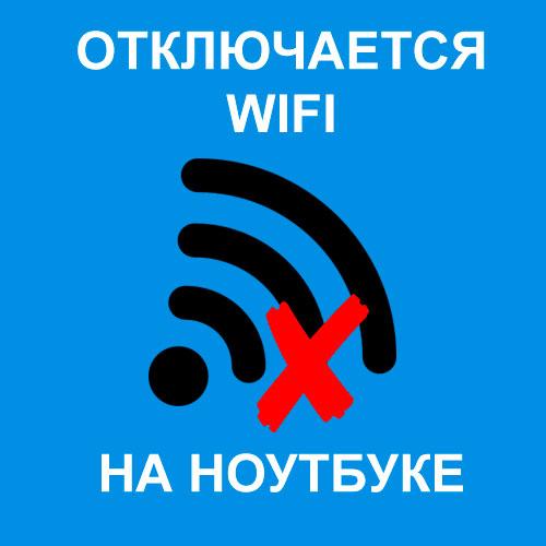 Отключается WiFi на ноутбуке - что делать?