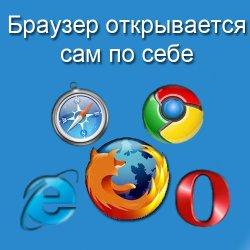 браузер открывается сам по себе