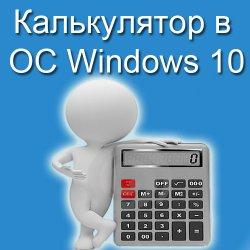 калькулятор виндовс 10