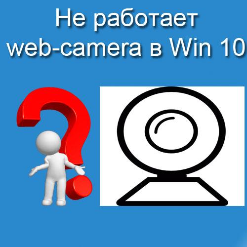 не работает веб камера