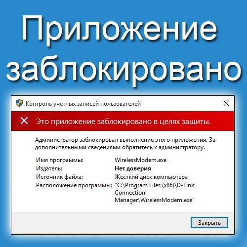 приложение заблокировано