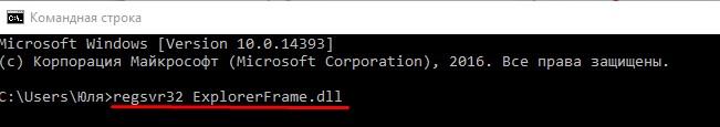 regsvr32 ExplorerFrame.dll
