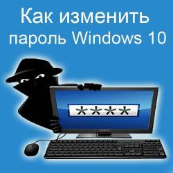 замена пароля на ПК