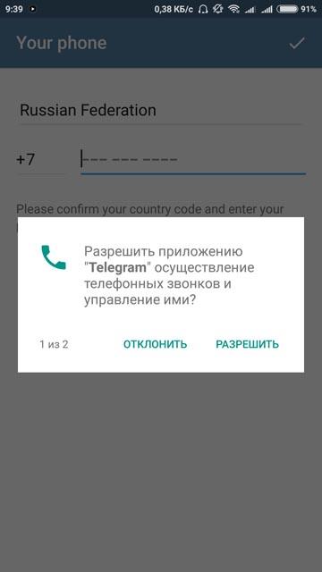Разрешения для Telegram