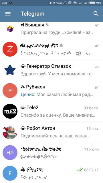 Telegram главное окно