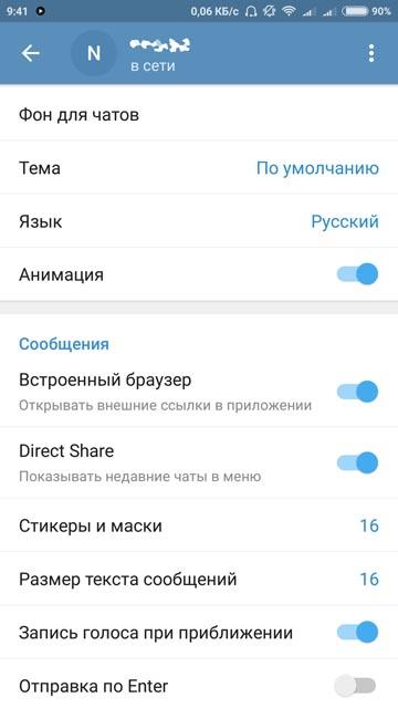Настройки языка Telegram