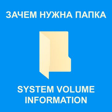 Для чего папка System Volume Information