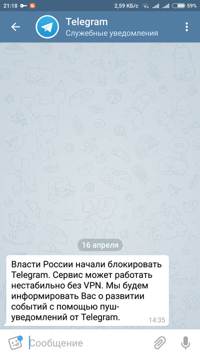 Telegram через VPN