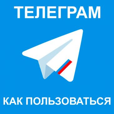 Как пользоваться Телеграм?