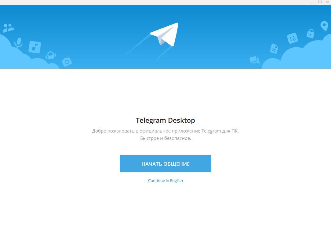 Telegram добро пожаловать