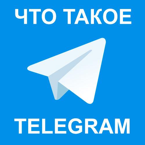 Что такое Телеграм?