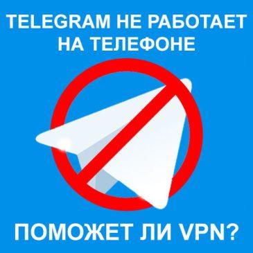 Блокировка Телеграм на смартфоне