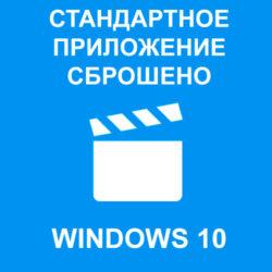 Стандартное приложение сброшено в Windows 10. Как исправить?