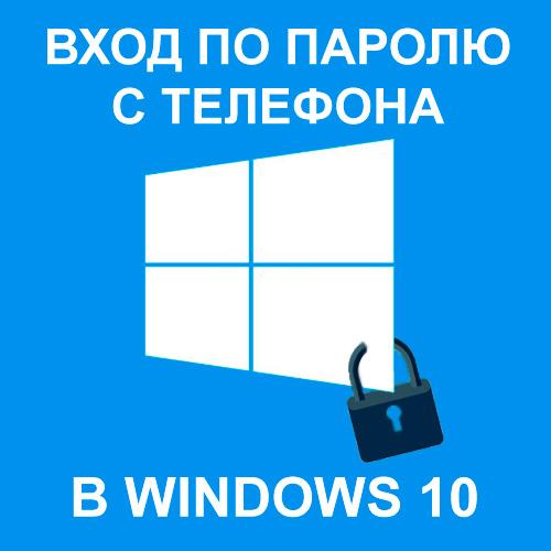 Вход в Windows 10 по паролю с телефона