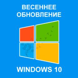 Весеннее обновление Windows 10 2018